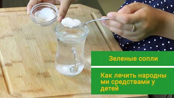 8 медикаментозних способів лікувати зелені соплі і народні методи