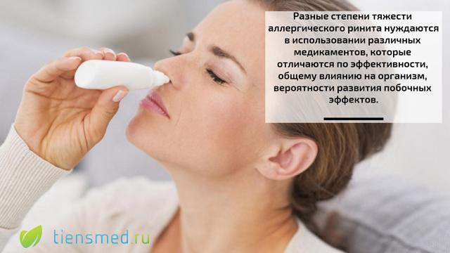 Алергічний риніт види симптоми діагностика