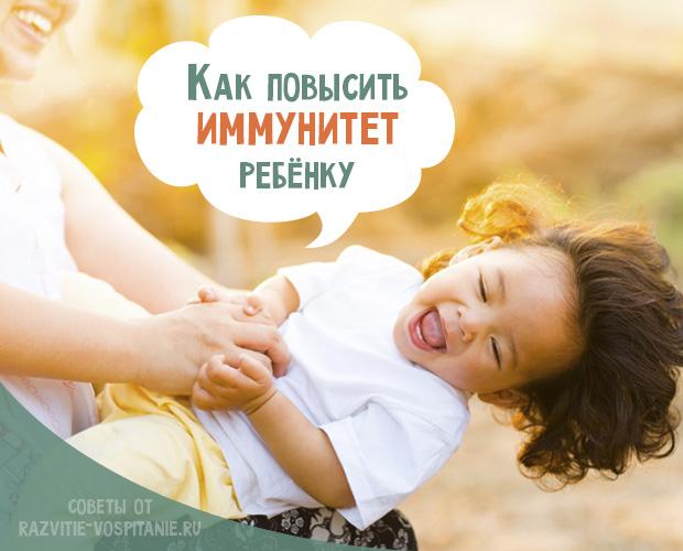 Чому можна стимулювати імунітет у дитини