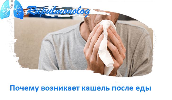 Чому після їжі починається кашель і наскільки це небезпечно для здоров'я