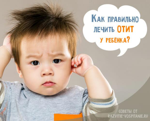 Діагностика та лікування гнійного отиту у дитини