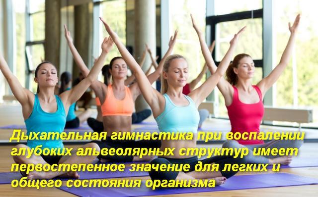 Дихальна гімнастика ефективний метод боротьби з пневмонією