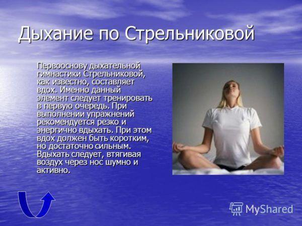 Дихальна гімнастика при гаймориті