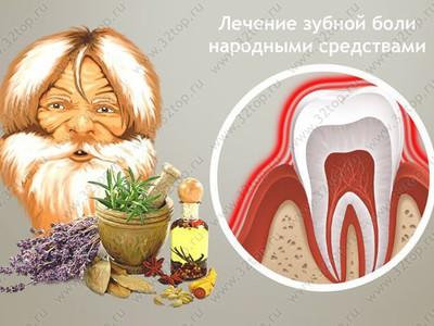 Ефективні народні засоби від зубного болю