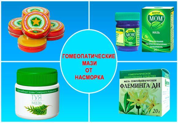 Гомеопатичні засоби від нежитю огляд препаратів