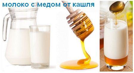 Лікування кашлю молоком і яйцем