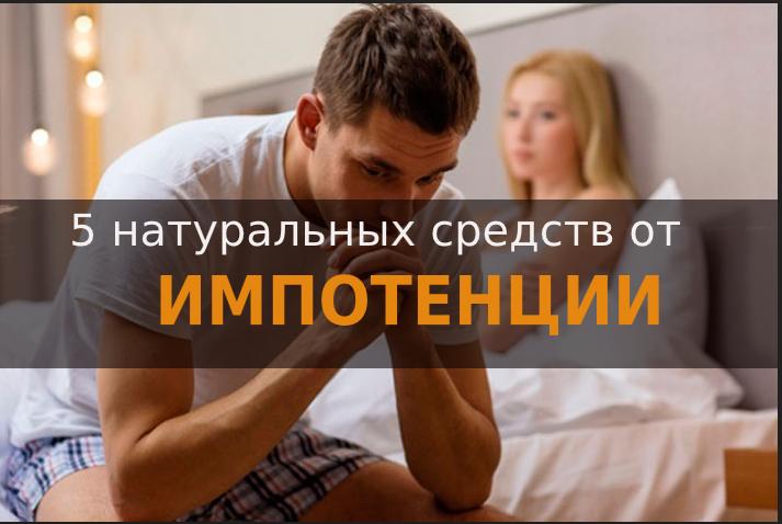 Лікування потенції у чоловіків найбільш ефективними народними засобами