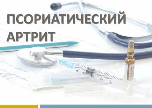 Лікування псоріатичного артриту