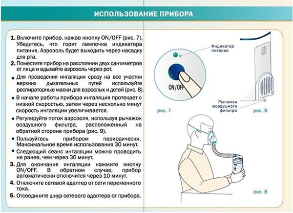 Небулайзер при гаймориті лікуємо гайморит інгаляціями
