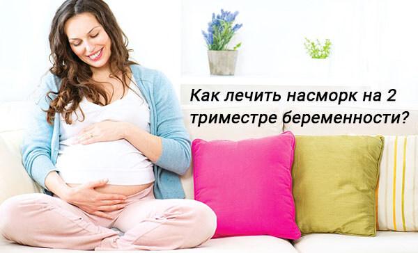 Нежить при вагітності на 2 триместрі