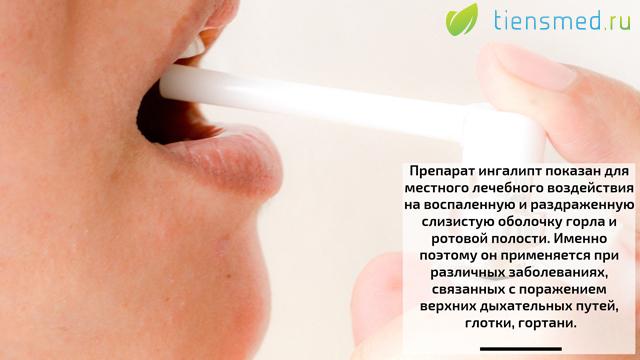Інгаліпт – інструкція по застосуванню: спрей для горла дорослим