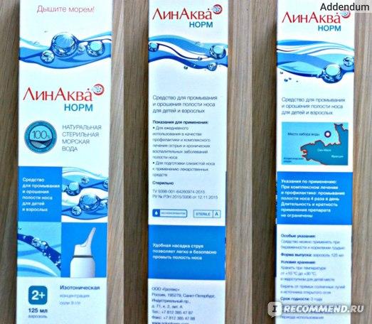 Інструкція по застосуванню аквалора, порівняння з дешевими аналогами. Линаква софт інструкція по застосуванню