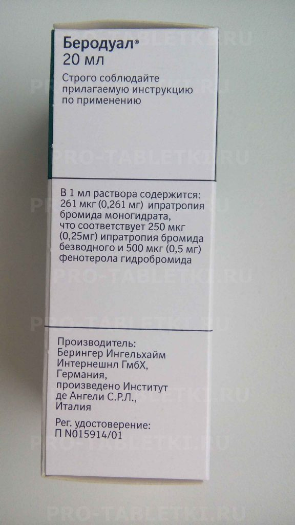 Інструкція по застосуванню для інгаляцій беродуала і дешеві аналоги ліків