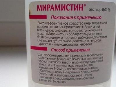 Інструкція щодо застосування спрею Мірамістин для горла