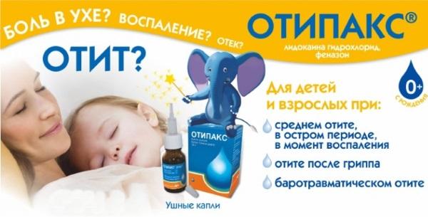 Інструкція щодо застосування вушних крапель Отипакс для дітей і дорослих склад і аналоги